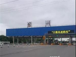 银河一路、纺织路上跨京沪立交初步设计审查;京台高速宿州收费广场全时段禁停