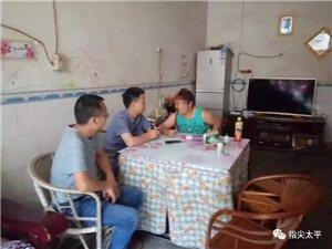 兴文县太平镇太平桥社区拟取消一户大操大办寿宴的低保户