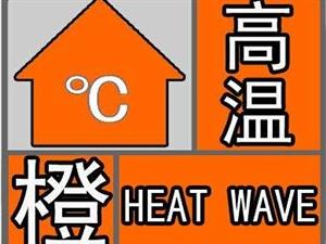 泸州发布高温橙色预警:最高气温将达38℃以上,局部地方达40℃