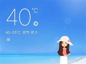 今天兴文的气温高达40度,我们是不是太优秀了?