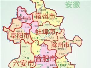 安徽16个地级市合并为11个?官方最新回复!