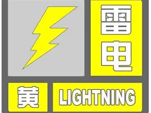 泸州气象台发布雷电黄色预警