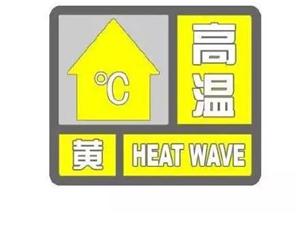 泸州高温黄色预警:未来3-5天最高气温将达38℃以上,局部40℃以上