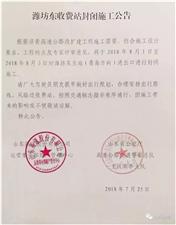 潍坊东收费站封闭施工公告根据济青高速公路...