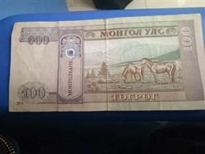 谁知道这是什么钱?