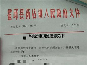 举报牛王村李士军以权谋私侵占集体财产