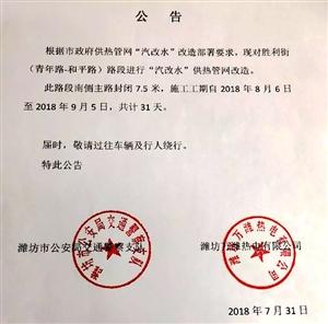 绕行!潍坊胜利街一路段要封闭施工31天,将限行限速......