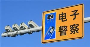 5个路口!潍坊新增电子警察3处、路口反向电子警察2处......