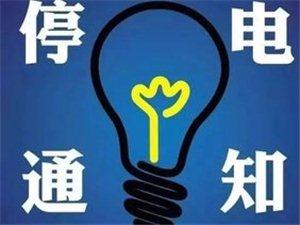 一大波停电来袭!8月14日至8月17日霍邱这么多地方要停电!!