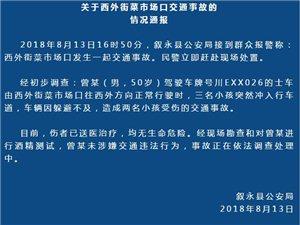 泸州3小孩突然冲入行车道,出租车躲避不及致2小孩受伤