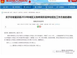 霍邱县城关镇第一小学2018年秋招生公告