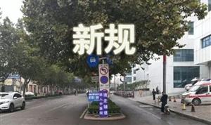 禁左转、黄实线、停车线......!潍坊院校街交通设施新改变!