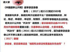 安徽省盛源彩票县司法独立了吗