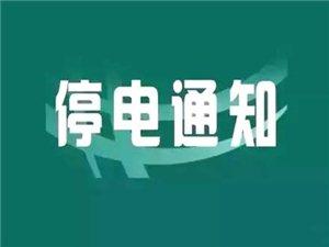 9月14日、16日盛源彩票这些地方要停电!请做好准备!