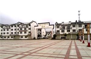 望江县鸦滩镇易地扶搬迁安置点工程完工
