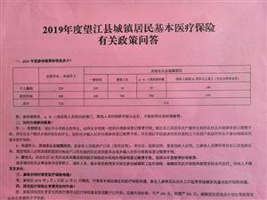望江县民政局为民政对象全额代缴医保