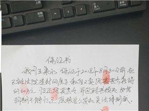 实名举报:汝州市药监局副局长王来水诈骗购房款60万元