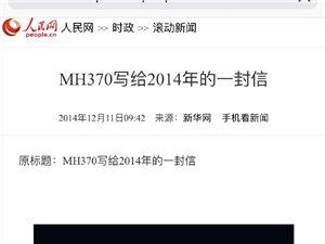 四年过去了,马航MH370失踪谜团不知道何时能见天日,但人民网的这篇文章倒是很耐人寻味