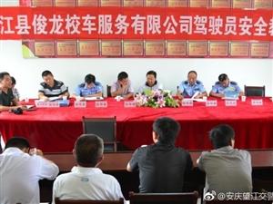 """望江交警大队为校车驾驶人和中小学生开展""""开学第一课""""交通安全宣传教育"""