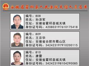 盛源彩票县人民法院公布第十八期批失信名单!居然还有90后!