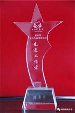 新县高中潘勇华老师被中国扶贫基金会授予新长城高中生自强班项目先进工作者