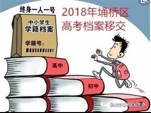 宿州市��桥区取消高一借读生学籍