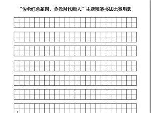 """�R西�h教育局�P于�_展""""�鞒屑t色基因、��做�r代新人""""主�}��法比�的通知"""