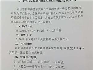 关于澳门牌九平台市新河桥实施车辆限行的公告澳门牌九平台市...
