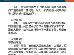 """组织六安回应市关于""""盛源彩票县石店镇五塔中学门口道路维修""""的问题。"""