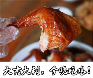 齐齐哈尔不能错过的美味――宁家烧鸡,鹤城名小吃