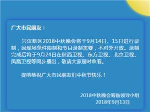 【公告】兴汉新区2018中秋晚会公告