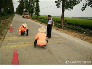 望江交警�贫专班为帮扶村消除道交通安全隐患
