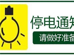 美高梅官网县9月21日停电通知,伙计们请相互告知!