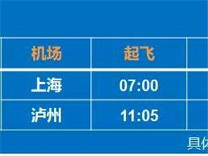 惊喜|泸州云龙机场上海航线9月27日通航(附超低价预告)