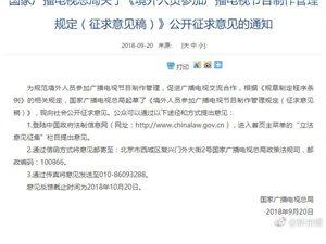 广电总局:黄金时间段拟禁播境外视听节目