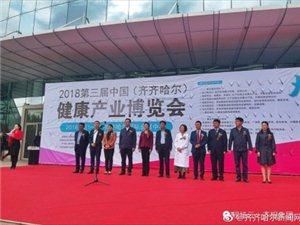 2018中国(齐齐哈尔)第三届健康产业博览会,今天上午,在国际会展中心开幕啦
