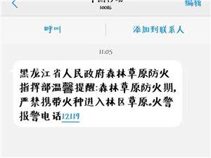 齐齐哈尔的小伙伴们,你们有收到这条来自中国移动的温馨防火提示么?