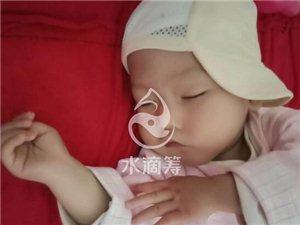 筠连九个月小宝宝身患先天性心脏病,急需救治....
