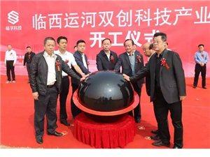 总投资10.5亿元!临西县又一重点项目开工建设……