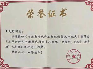 喜报!实验中学两位教师在省市优质课评比中获奖