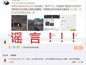 """网传""""洋县境内发生7人死亡的车祸事故""""为虚假谣言信息"""