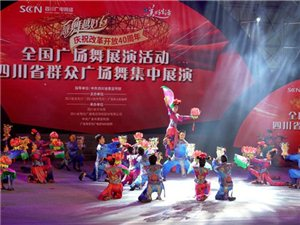 全国广场舞展演泸州节目《俏花灯》喜获第一名