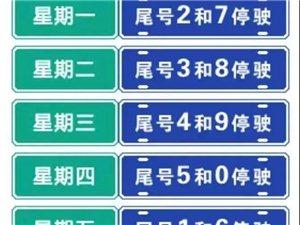 注意:临西明日(周二)限行尾号3和8!