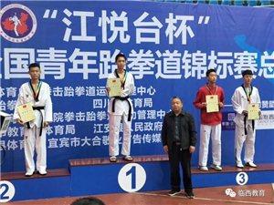 临西实验中学穆磊荣获全国青年跆拳道锦标赛总决赛亚军!