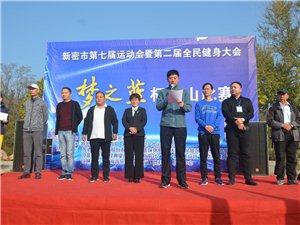 龙8国际市第七届运动会暨第二届全民健身大会