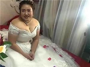 兴文的男人会喜欢不,195斤的新娘子,旺夫象。