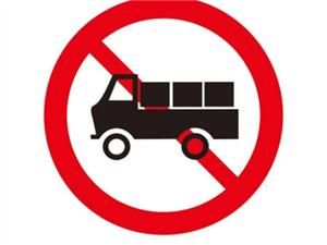 西三环部分路段禁止载货汽车通行11月1日起执行,违者罚款100元、记3分