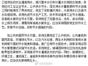 《黑��江省��s用水�l例》�⒂�2019年1月1日起施行