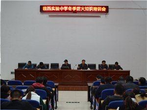 实验中学举办冬季防火培训