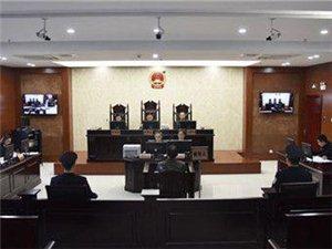 户胡镇原党委书记丁毅被判处有期徒刑四年,并处罚金35万元!